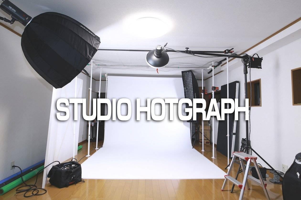 STUDIO HOTGRAPH 月額定額利用